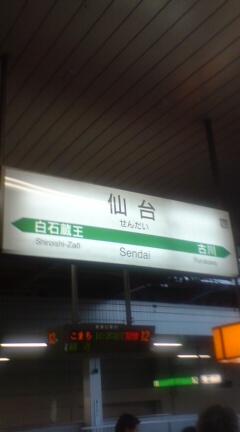 仙台に着きましたー