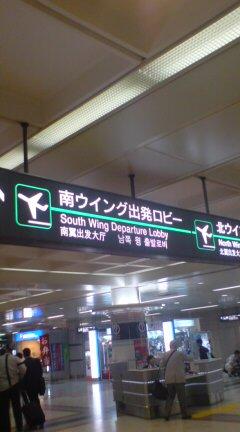 また成田空港